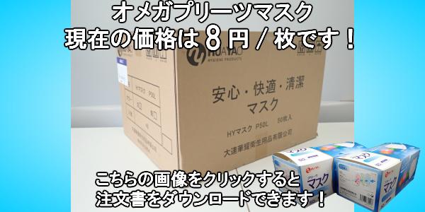 オメガ8円